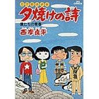 夕焼けの詩―三丁目の夕日 (9) (ビッグコミックス)