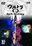 ウルトラQ~dark fantasy~case10[DVD]