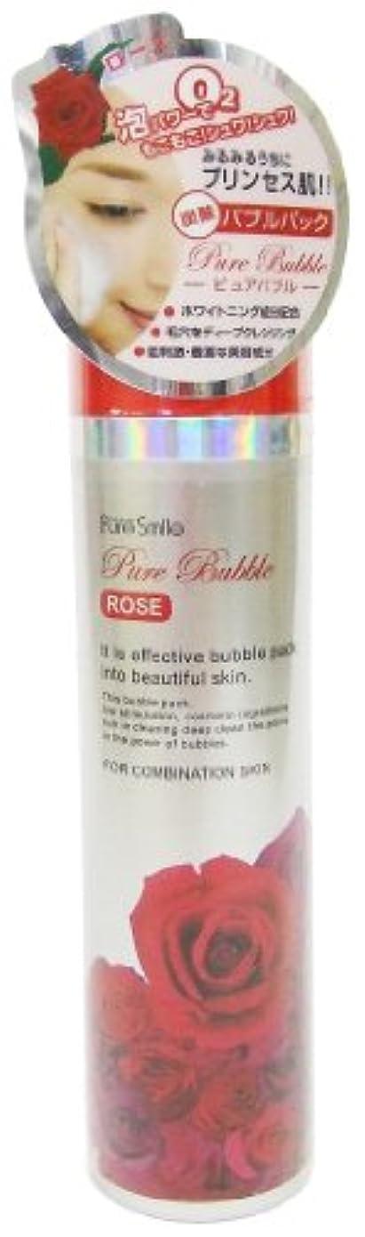 基礎揮発性勧めるPure Smile ピュアバブル 炭酸パック ローズエキス 100ml