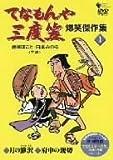 てなもんや三度笠 爆笑傑作集(1) [DVD]