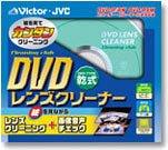 JVC KENWOOD Cleaning club ビクター クリーニングクラブ 乾式DVDレンズクリーナー CL-DVDLAの画像