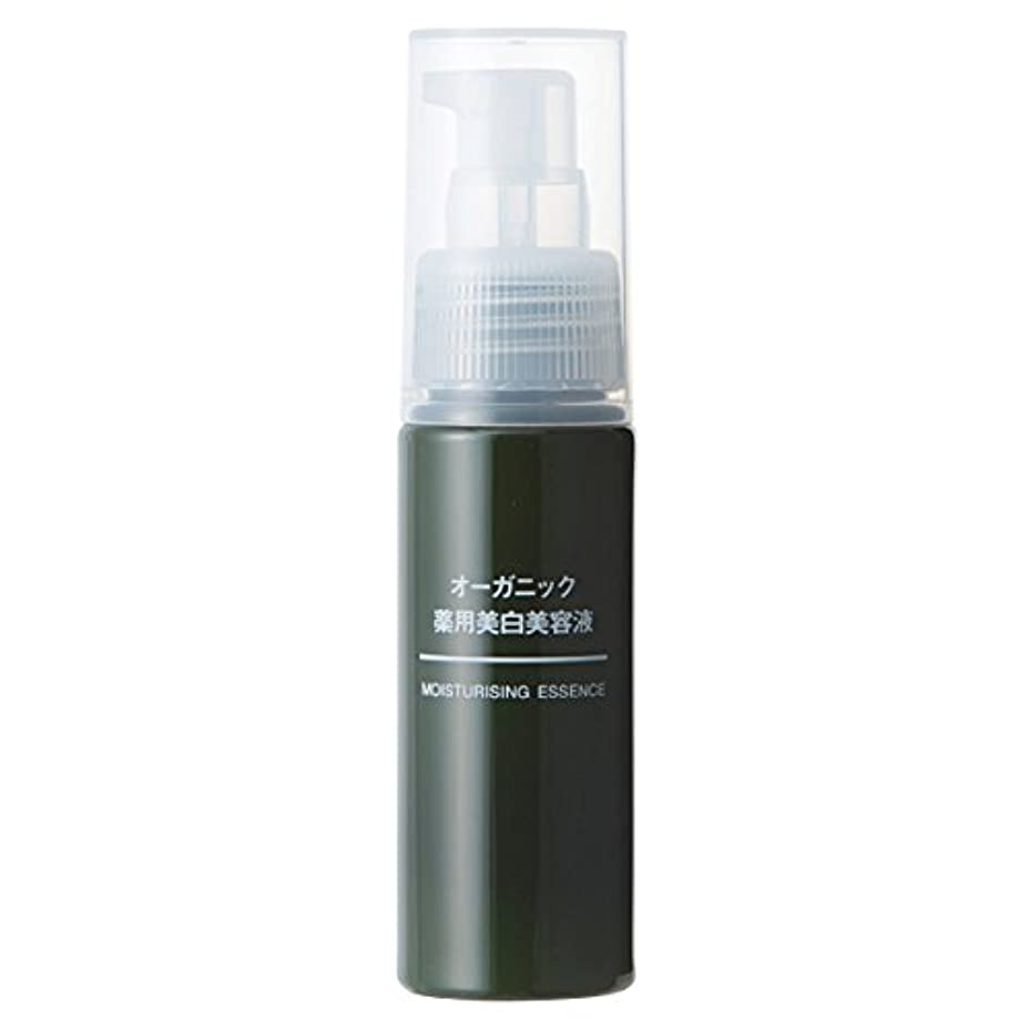 バリー地平線裕福な無印良品 オーガニック薬用美白美容液 (新)50ml