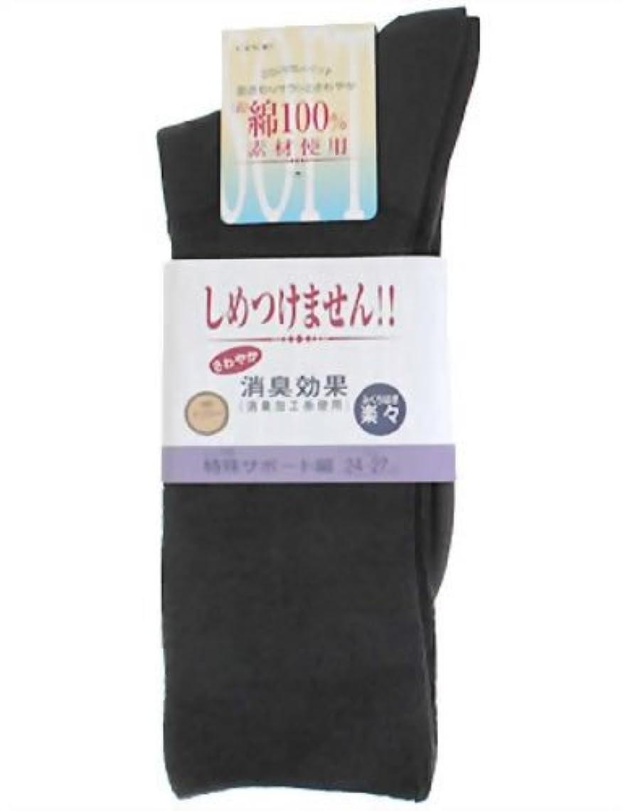 毎年おばさん忘れるコベス 紳士用 ふくらはぎ楽らくソックス(綿混) ダークグレー 24-27cm