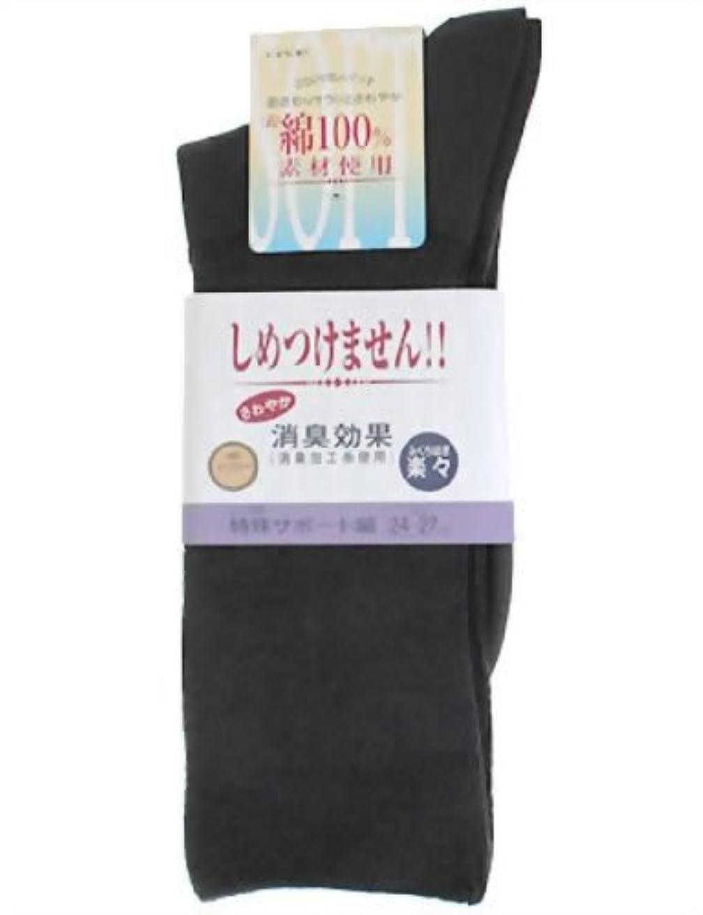 座標縞模様のオーチャードコベス 紳士用 ふくらはぎ楽らくソックス(綿混) ダークグレー 24-27cm