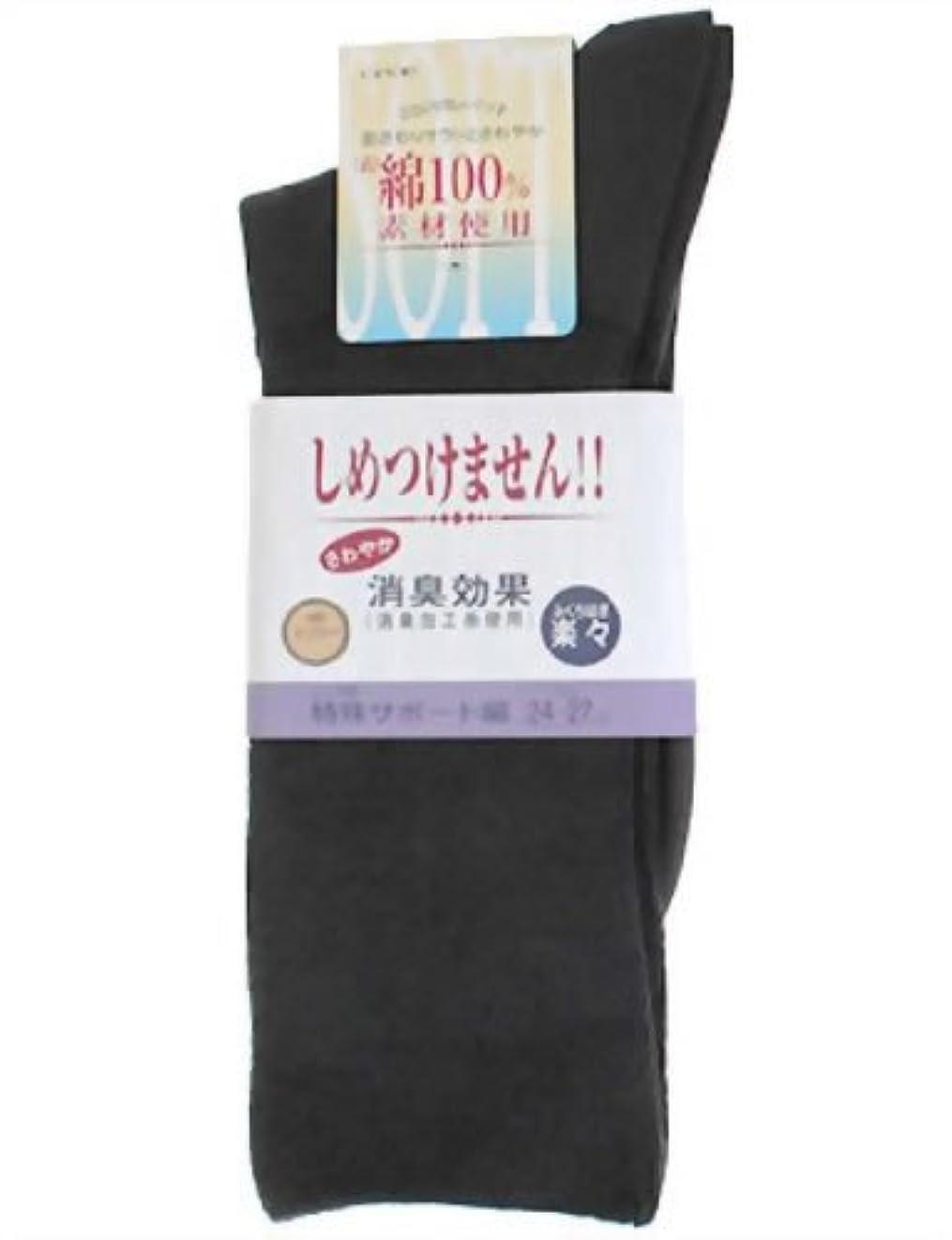 曲ネット鳴らすコベス 紳士用 ふくらはぎ楽らくソックス(綿混) ダークグレー 24-27cm
