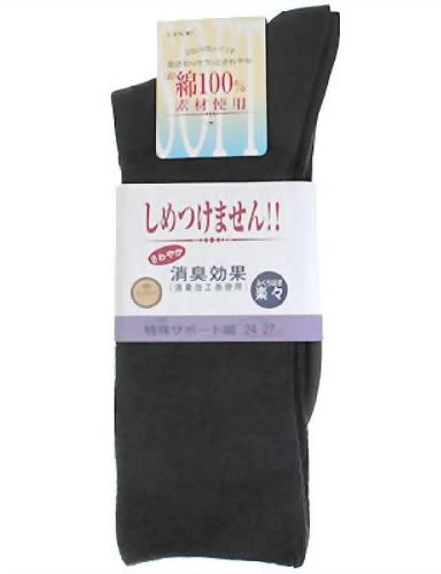 共産主義者セマフォ長方形コベス 紳士用 ふくらはぎ楽らくソックス(綿混) ダークグレー 24-27cm