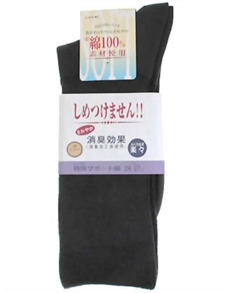 ぼかすドライブ引き金コベス 紳士用 ふくらはぎ楽らくソックス(綿混) ダークグレー 24-27cm