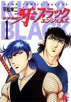 マーダーライセンス牙&ブラックエンジェルズ 1 (ジャンプコミックスデラックス)