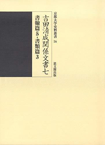 吉田清成関係文書七