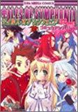 テイルズオブシンフォニアコミックアンソロジー (DNAメディアコミックス)