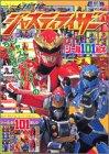 幻星神ジャスティライザー (1) (講談社シール101絵本―超星神シリーズ (100))