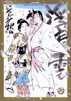 浮浪雲 80 (ビッグコミックス)