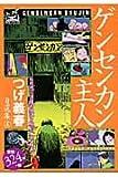 つげ義春自選集 4 ゲンセンカンシュジン (アイランドコミックスPRIMO)