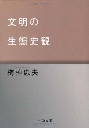 文明の生態史観 (中公文庫)