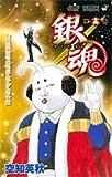 銀魂 (第13巻) (ジャンプ・コミックス)