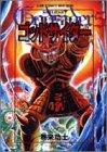 ゴッドサイダー 5 (ジャンプコミックスセレクション)