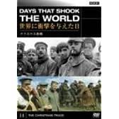 BBC 世界に衝撃を与えた日―14―~クリスマス休戦~ [DVD]
