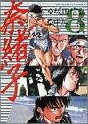 奈緒子 8: 足音 (Big spirits comics)