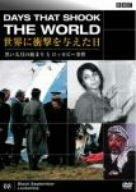 BBC 世界に衝撃を与えた日-8-~黒い九月の始まりとロッカビー事件~ [DVD]