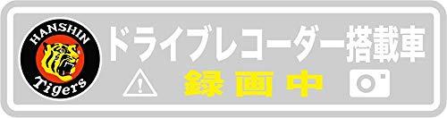 HASEPRO (ハセ・プロ)【ドライブレコーダーステッカー】阪神タイガース 丸虎 (H34mm×W129mm) HTDS-1