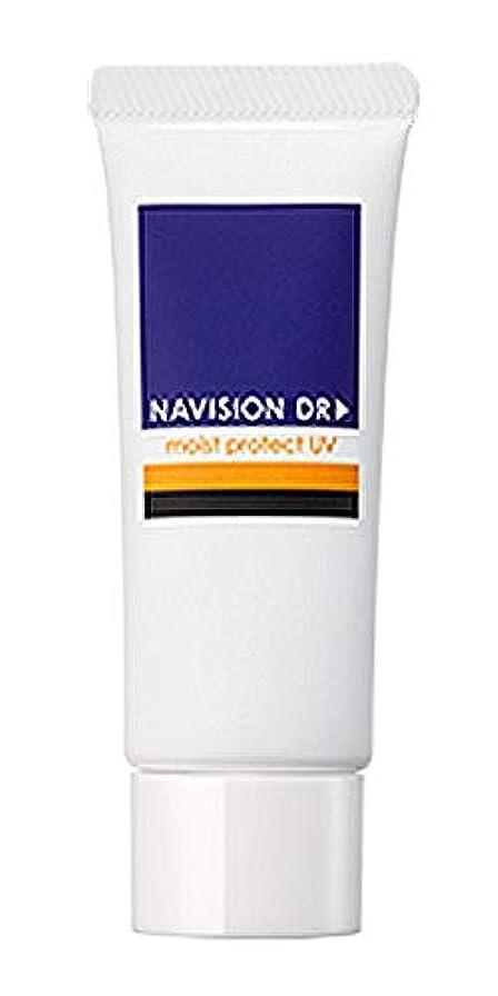 NAVISION DR? ナビジョンDR モイストプロテクトUV 顔用(医薬部外品) 30ml 【医療機関限定取扱品】SPF50?PA++++
