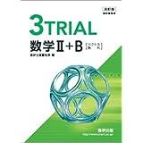 改訂版 教科書傍用 3TRIAL 数学2+B 〔ベクトル,数列〕