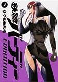 鉄腕バーディー EVOLUTION 3 (ビッグコミックス)