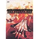 エースコンバット・ゼロ ザ・ベルカン・ウォー パーフェクトガイドブック (ファミ通の攻略本)