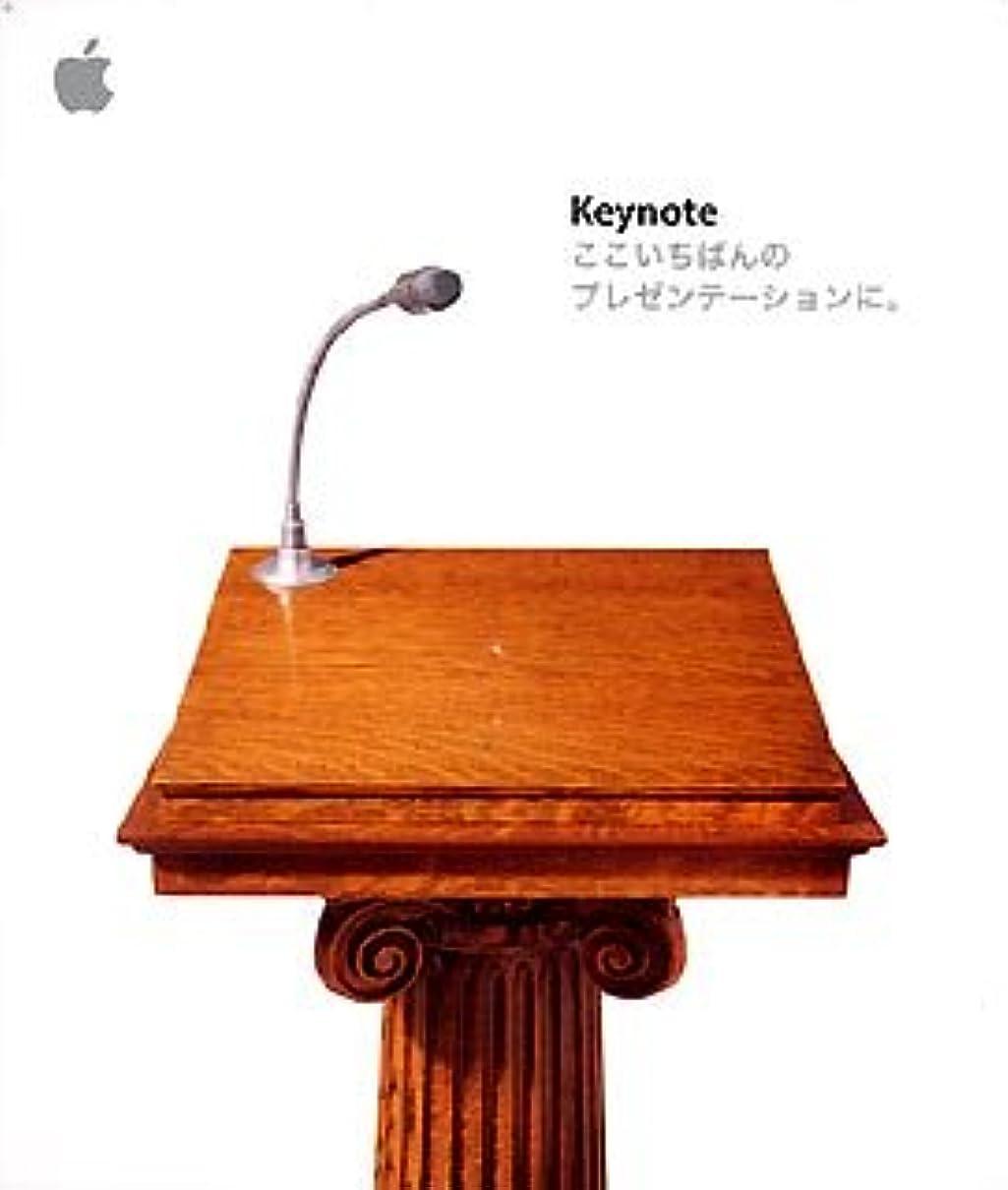 Keynote 1.0 日本語版