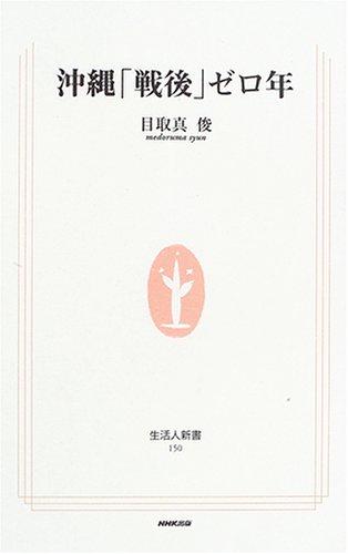 沖縄「戦後」ゼロ年 (生活人新書)