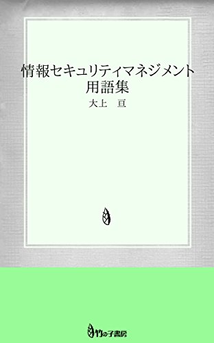情報セキュリティマネジメント 用語集