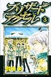 ブリザードアクセル 3 (少年サンデーコミックス)