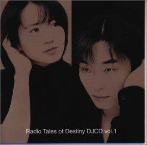 DJCD テイルズ オブ デスティニー Vol.1 CD