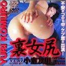 裏女尻 [DVD]