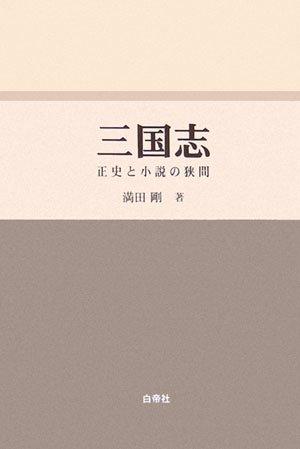 三国志―正史と小説の狭間の詳細を見る