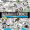 Digital Collection Choice! 4コマ漫画編 vol.1