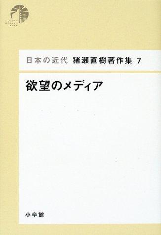 欲望のメディア (日本の近代 猪瀬直樹著作集)の詳細を見る
