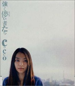 Cocco「強く儚い者たち」を紹介!悲恋が漂う歌詞の意味を解説!の画像