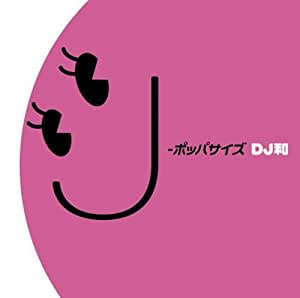 J-ポッパサイズ[DJ和 in No.1 J-POP MIX]