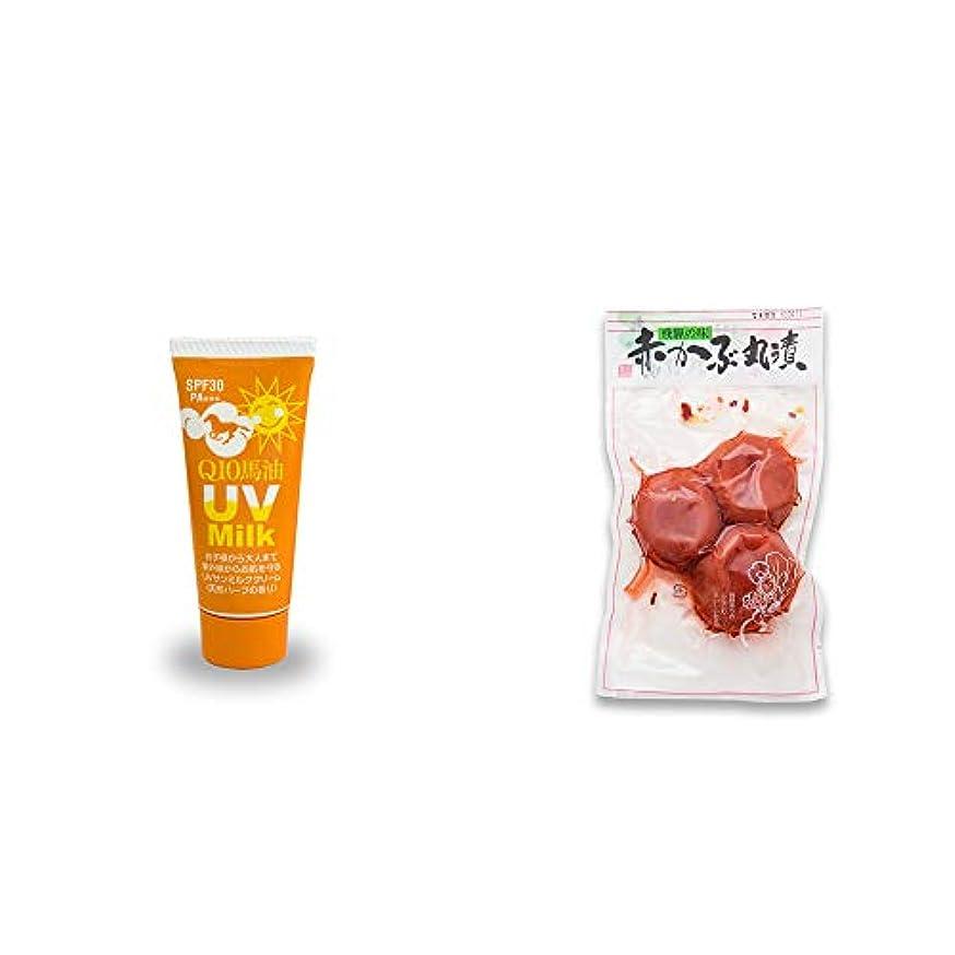 [2点セット] 炭黒泉 Q10馬油 UVサンミルク[天然ハーブ](40g)?赤かぶ丸漬け(150g)