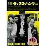野良猫ロック・セックス・ハンター [DVD]