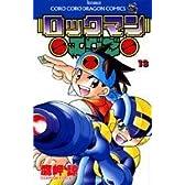 ロックマンエグゼ (13) (コロコロドラゴンコミックス)