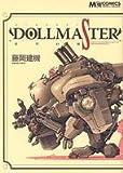 藤岡建機作品集 DOLLMASTER -蒼穹の翼- (ビームコミックス)