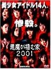 悪魔が棲む家2001[DVD]