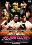 死闘伝説 ベスト・オブ・アクション [DVD]
