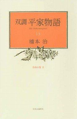 双調 平家物語〈13〉治承の巻2