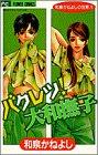 バクレツ!大和撫子 (フラワーコミックス 和泉かねよしの世界 1)