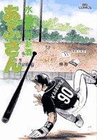 あぶさん (78) (ビッグコミックス)