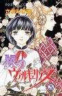 銀のヴァルキュリアス 3 (プリンセスコミックス)