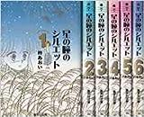 星の瞳のシルエット コミック 全6巻完結セット (集英社文庫―コミック版)